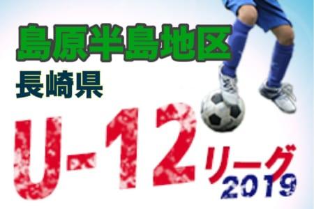 2019 (U-12)サッカーリーグin島原半島地区(長崎県) 9/14分結果入力お待ちしています!