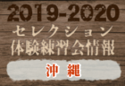 2019年度 第7回 徳島県U-12サッカー大会 4チーム優勝!結果表掲載!