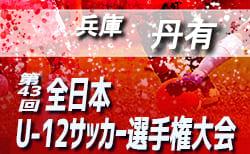 2019年度 JFA第43回全日本U-12サッカー選手権大会 兵庫大会 丹有予選 兼 丹有U-12 後期リーグ 9/15結果速報 次回9/28