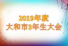 都立鷺宮高校サッカー部 体験入部 9/23開催 2019年度 東京