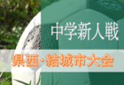 S.C.INTERNACIONAL JAPAN(インテルナシオナル) ジュニアユース体験練習会 9/11~他  開催 2020年度 兵庫