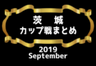 西濃シティ ジュニアユース体験練習会 10/16,23,30,11/6,13,20開催 2020年度 岐阜