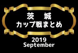 2019年度 9月の茨城県開催カップ戦まとめ☆古河フレッシュカップU-9掲載!大会情報募集中