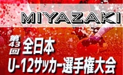 2019年度JFA第43回全日本少年サッカー宮崎県大会 準々決勝 11/17結果速報!