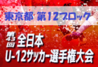 2019年度JFA第43回全日本U-12サッカー選手権大会 東京大会 第1ブロック予選 優勝はFC OPUSONE(A)!