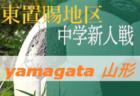 2019年度 第31回JA東京カップ 5年生大会 第9ブロック予選 優勝は三菱養和SC調布ジュニア!