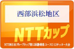2019年度 NTTカップ 第52回静岡県ユースU-12 西部支部・浜松地区予選  1次リーグ順位続々判明!11/16結果更新!次回日程情報お待ちしています!
