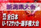 2019年度 JFA第43回全日本U-12サッカー選手権大会 新潟県大会 結果速報!決勝T 10/19.20