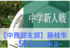 2019年度 島田市中学校サッカー新人戦大会【中西部支部】静岡県 結果詳細をお待ちしています!