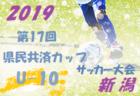 2019年度 関西学生サッカー新人大会 決勝トーナメント 優勝は甲南大学!