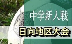 2019年度 第43回宮崎県中学校秋季体育大会サッカー競技 日向地区 大会情報募集中