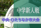 優勝は石切東FC!2019年度 第40回富田林市長杯少年サッカー大会(大阪)