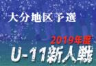 2019 関西トレセンリーグU-12 結果募集!次節は12/15!