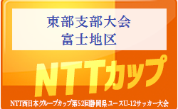 2019年度 NTT西日本グループカップ第52回静岡県ユースU-12サッカー大会 東部富士地区予選  優勝はロプタ富士!東部大会出場全9チーム決定!