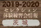 2019-2020 【茨城県】セレクション・体験練習会 募集情報まとめ
