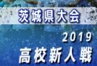 2019年度 茨城県高校サッカー新人大会 準々決勝1/24 結果速報!準決勝,決勝1/25開催