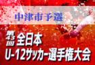 9/21,22結果速報 2019高円宮杯 U-15サッカーリーグ 道央ブロックカブスリーグ 北海道