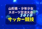 2019年度高円宮杯JFA第31回全日本U-15サッカー選手権大会 山形県大会 優勝はSFCジェラーレ!