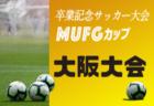 2019年度 第13回卒業記念サッカー大会 MUFGカップ(大阪大会) 2/29開催!組合せ掲載!