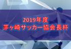 2019年度 JFA第23回 全日本U-18女子サッカー選手権大会滋賀県大会 JOCジュニアオリンピックカップ 優勝はFCバサラ甲賀レディース!