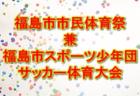 2019年度 青森エンジェルリーグ(U-18・15)結果掲載!優勝は五戸SC!