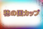 【エリートプログラムU-14】フューチャーキャンプ メンバー・スケジュール(11/6~10@J-GREEN堺)