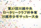 2019 Jリーグ U-14 ポラリスリーグ リーグ表更新(9/11現在)次回9/16開催!