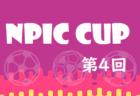 【9/16 10:05~テレビ東京にて放送】2019年度 フジパンカップ第43回関東少年サッカー大会 in 神奈川 優勝は府中新町FC!