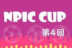 優勝はジェダリスタ高崎(群馬)2019年度 第4回NPIC CUP 長野