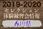 2019年度 JA全農杯チビリンピック2020 小学生8人制サッカー大会 那賀ブロック予選(和歌山県) 優勝は岩出FCアズール!