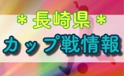 2019年度【長崎県】9月のカップ戦情報 (随時更新!)情報募集中