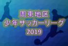 2019年度 第48回埼玉県サッカー少年団大会 東部南地区予選 9/14結果情報お待ちしています!