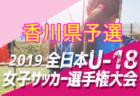 9/16結果速報!高円宮杯JFA U-18サッカープリンスリーグ2019関東 9/14.15掲載!