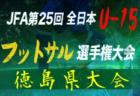 2019年度 愛知県U-13リーグ【TOP/1部/2部結果更新】  次回10/19,20