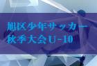2019年度 第38回 旭区少年サッカー秋季⼤会U-10 神奈川 決勝T結果掲載10/19.20!準決勝10/22