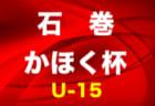 【瀬戸内高校】ルーキーリーグ上位入賞チーム メンバー一覧&コメント!西日本交流大会出場