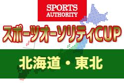 富ケ丘SSS優勝!2019年度 スポーツオーソリティカップ北海道・東北大会(宮城)