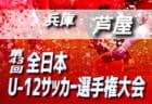 5節10/12スタート!2019後期日程表掲載! 茨城中央地区U-9リーグ戦