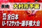 【東海大仰星高校】ルーキーリーグ上位入賞チーム メンバー一覧&コメント!西日本交流大会出場