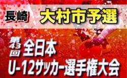 2019年度JFA第43回全日本U-12サッカー選手権大会【長崎】大村市予選 9/14全結果入力!次節9/28