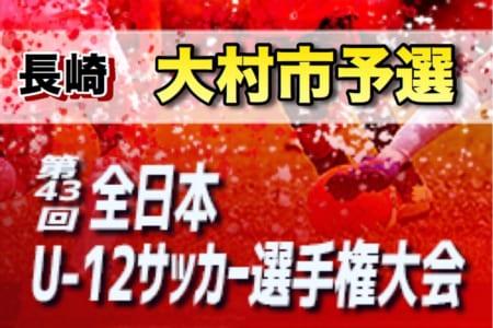 2019年度JFA第43回全日本U-12サッカー選手権大会【長崎】大村市予選 9/14開催分結果入力お待ちしています!