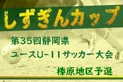 2019年度 しずぎんカップ 第35回静岡県ユースU-11サッカー大会【中西部予選 榛原地区】情報お待ちしています!