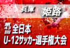 2019年度U-12リーグ 第43回全日本少年サッカー大会 泉南地区(大阪)地区代表はHopeFC、大宮JSC!