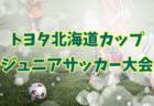 ニューバランスチャンピオンシップ2019 (NEW BALANCE CHAMPIONSHIP 2019) U-16 @静岡 時之栖 優勝は飯塚高校(福岡)!