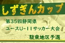 2019年度 しずぎんカップ 第35回静岡県ユースU-11サッカー大会【東部・駿東地区予選】情報お待ちしています!