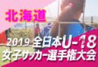 ガンバ大阪堺ジュニアユース体験練習会 10/17ほか開催 2020年度 大阪府