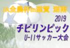 2019年度 第43回JFA全日本少年サッカー大会滋賀県大会 湖南ブロック代表決定戦 守山白鳳、河西キッカーズ、アミティエB 県大会出場決定!
