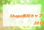 2019年度第50回市川市少年サッカー親善大会 シャポー市川カップ5年生の部 各ブロック敢闘賞決定! 千葉
