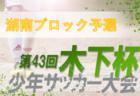2019年度 兵庫県トレセンリーグ U-12 第3節 9/29結果情報お待ちしています 次節12/8