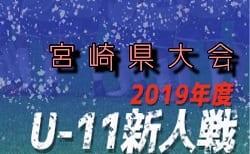 2019年度ニッサングループ杯第32回九州(U-11)サッカー宮崎県大会(新人戦) 12/8結果速報!